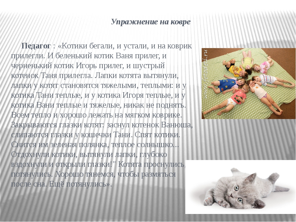 Упражнение на ковре Педагог: «Котики бегали, и устали, и на коврик прилегли....