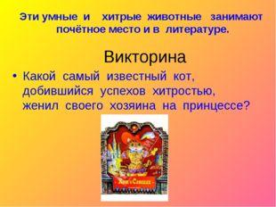 Викторина Какой самый известный кот, добившийся успехов хитростью, женил свое