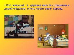 Кот, живущий в деревне вместе с Шариком и дядей Фёдором, очень любит свою ко