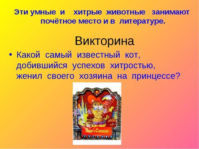 Викторина Какой самый известный кот, добившийся успехов хитростью, женил свое...