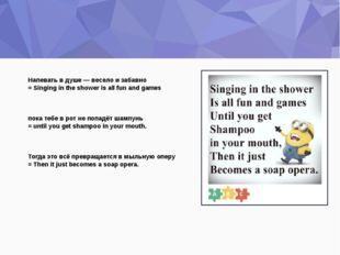 Напевать в душе — весело и забавно =Singingintheshowerisallfunandga