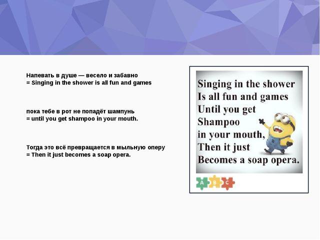 Напевать в душе — весело и забавно =Singingintheshowerisallfunandga...