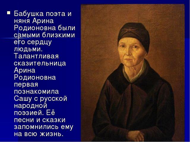 Бабушка поэта и няня Арина Родионовна были самыми близкими его сердцу людьми....