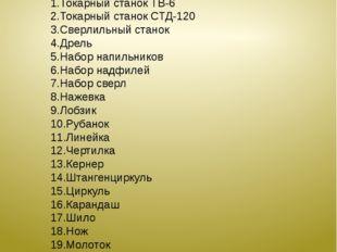 ВЫБОР ИНСТРУМЕНТОВ И ОБОРУДОВАНИЯ 1.Токарный станок ТВ-6 2.Токарный станок СТ