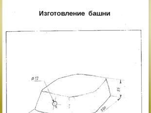 Изготовление башни Технологическая карта № 2 16