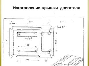 Изготовление крышки двигателя № Наименование Кол-во Масштаб Материал 1 Крышка
