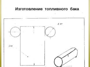 Изготовление топливного бака № Наименование Кол-во масштаб Материал 1 Топливн