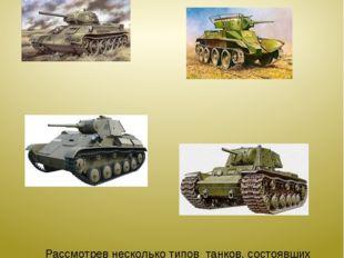 ВЫБОР ВАРИАНТОВ ИЗДЕЛИЯ Рассмотрев несколько типов танков, состоявших на воор