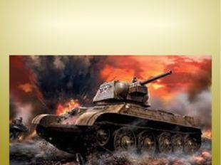 Краткая история создания танка Т-34 4