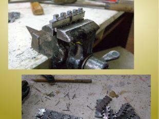 Обработка и соединение траков 55