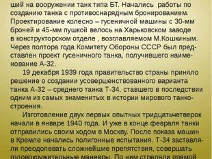 «Биография» тридцатьчетвертки началась в октябре 1937 года, когда танковое к