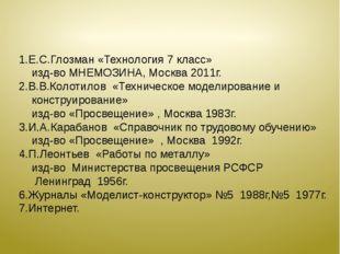 СПИСОК ИСПОЛЬЗОВАННОЙ ЛИТЕРАТУРЫ 1.Е.С.Глозман «Технология 7 класс» изд-во МН
