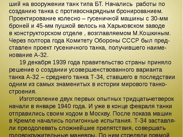 «Биография» тридцатьчетвертки началась в октябре 1937 года, когда танковое к...