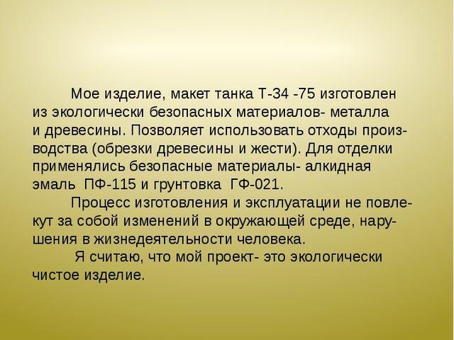 ЭКОЛОГИЧЕСКИЙ АНАЛИЗ Мое изделие, макет танка Т-34 -75 изготовлен из экологич...