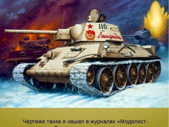 ЧЕРТЕЖИ ТАНКА Т-34 -76 Чертежи танка я нашел в журналах «Моделист- конструкто...
