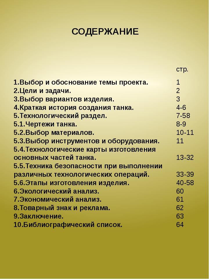СОДЕРЖАНИЕ 1.Выбор и обоснование темы проекта. 2.Цели и задачи. 3.Выбор вариа...