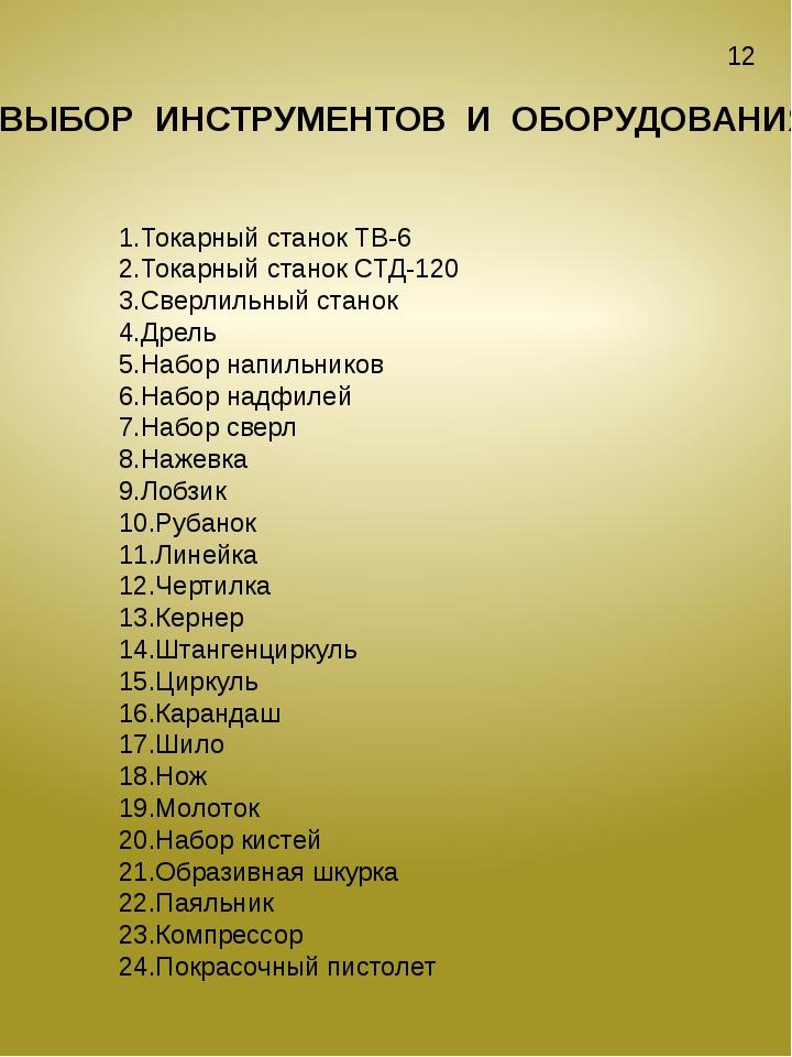 ВЫБОР ИНСТРУМЕНТОВ И ОБОРУДОВАНИЯ 1.Токарный станок ТВ-6 2.Токарный станок СТ...