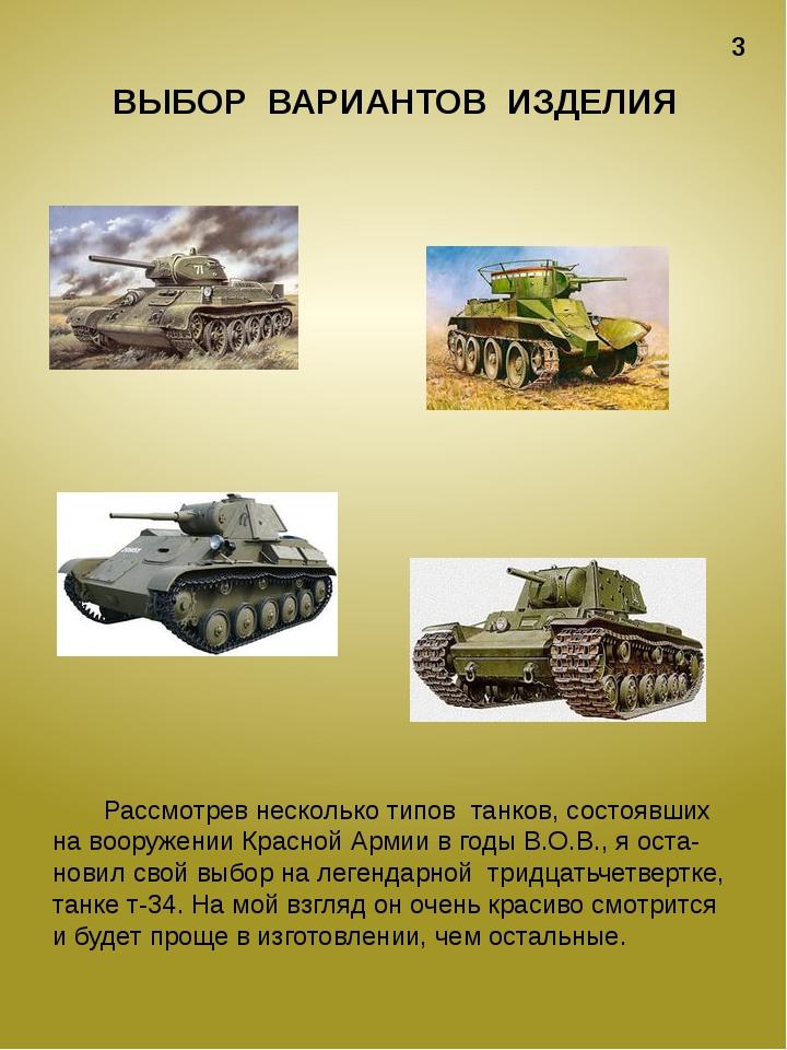 ВЫБОР ВАРИАНТОВ ИЗДЕЛИЯ Рассмотрев несколько типов танков, состоявших на воор...