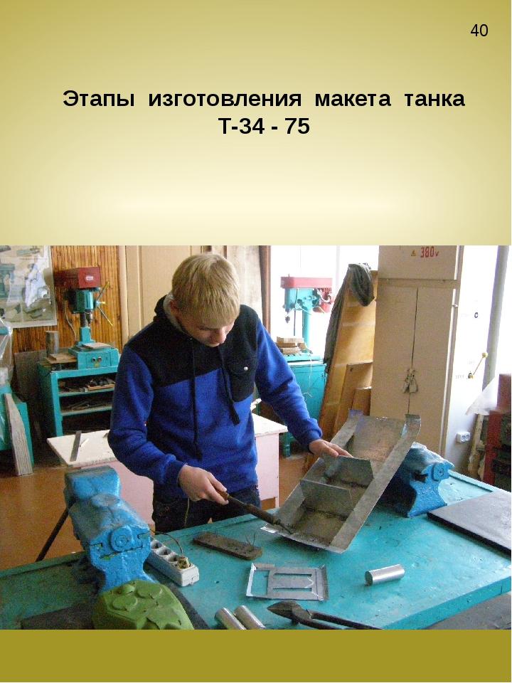Этапы изготовления макета танка Т-34 - 75 40