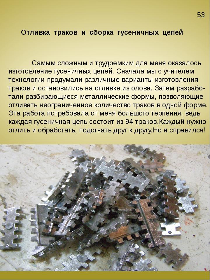 Отливка траков и сборка гусеничных цепей Самым сложным и трудоемким для меня...