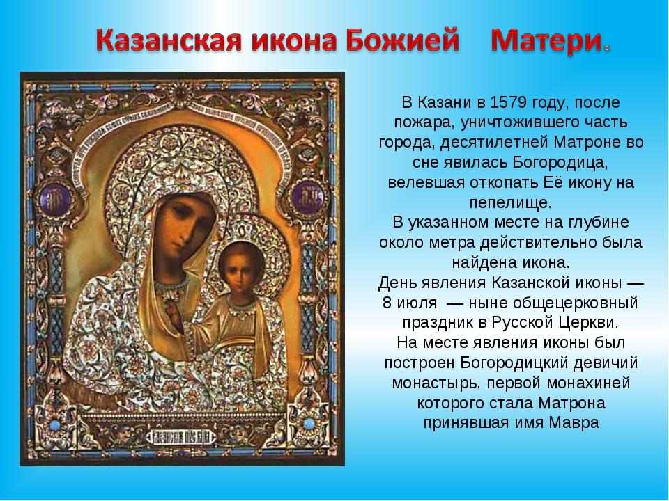 Картинки казанская икона божией матери когда праздник 2018, днем