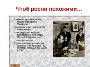 Чтоб росли похожими… Восьмерых детей воспитала Марфа Евграфовна Михайлова. Тр