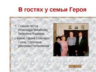 В гостях у семьи Героя Старшая сестра Александра Михайлова, Валентина Фадеевн