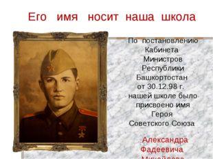 Его имя носит наша школа По постановлению Кабинета Министров Республики Башко
