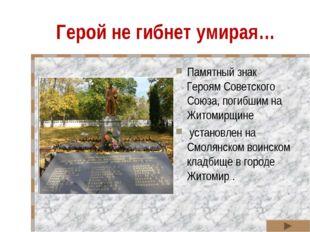 Герой не гибнет умирая… Памятный знак Героям Советского Союза, погибшим на Жи