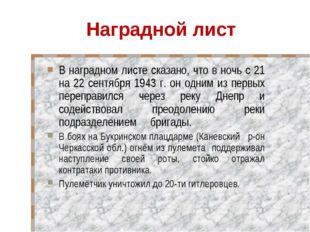 Наградной лист В наградном листе сказано, что в ночь с 21 на 22 сентября 194
