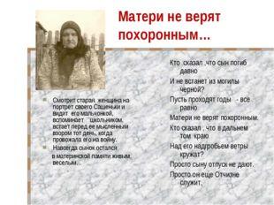 Матери не верят похоронным… Смотрит старая женщина на портрет своего Сашеньки