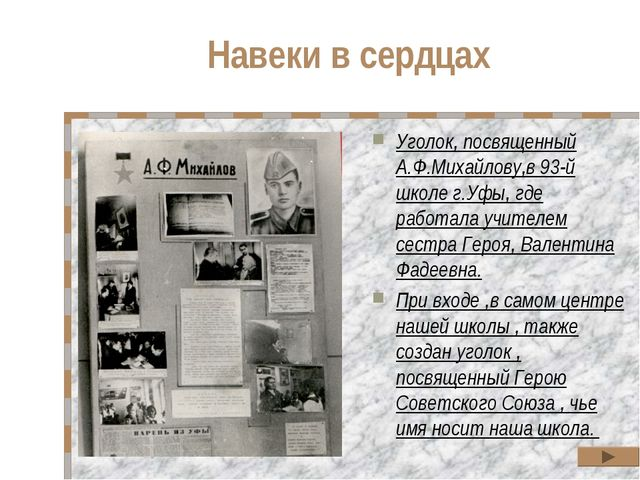 Навеки в сердцах Уголок, посвященный А.Ф.Михайлову,в 93-й школе г.Уфы, где ра...