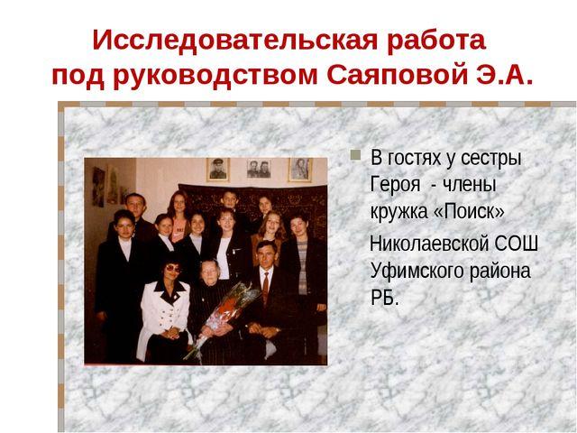 Исследовательская работа под руководством Саяповой Э.А. В гостях у сестры Гер...