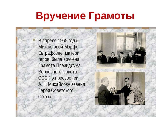 Вручение Грамоты В апреле 1965 года Михайловой Марфе Евграфовне, матери героя...