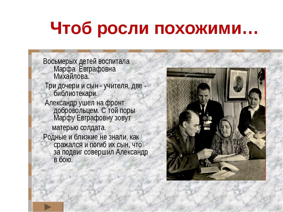 Чтоб росли похожими… Восьмерых детей воспитала Марфа Евграфовна Михайлова. Тр...