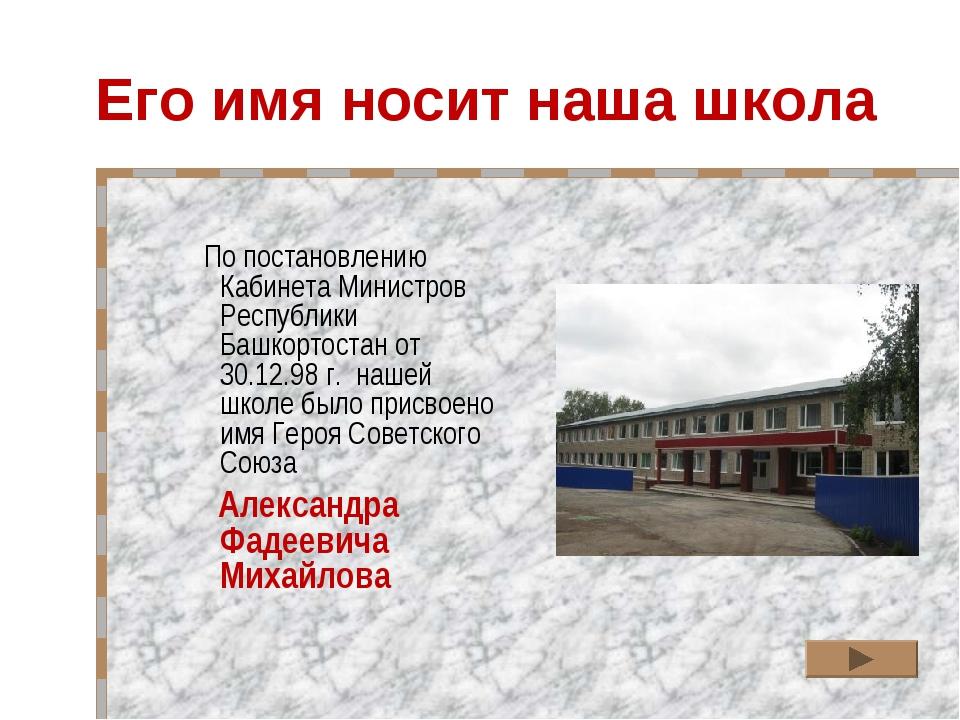 Его имя носит наша школа По постановлению Кабинета Министров Республики Башко...