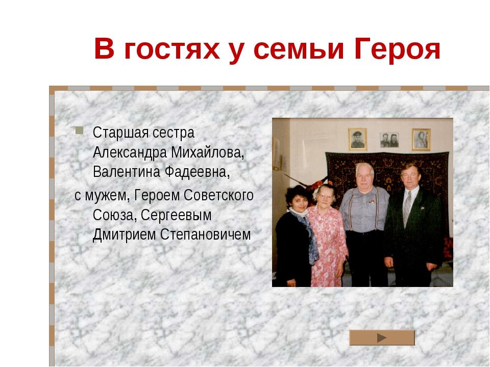 В гостях у семьи Героя Старшая сестра Александра Михайлова, Валентина Фадеевн...