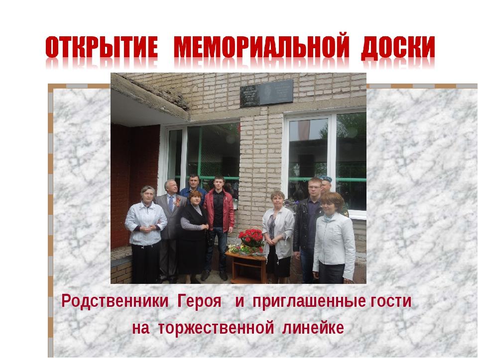 Родственники Героя и приглашенные гости на торжественной линейке