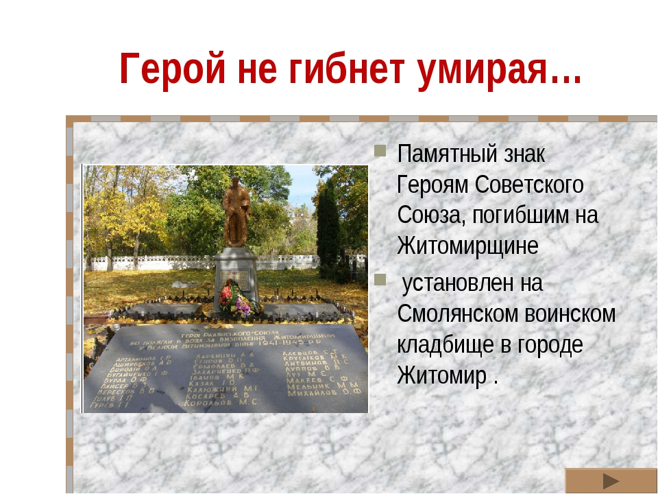 Герой не гибнет умирая… Памятный знак Героям Советского Союза, погибшим на Жи...