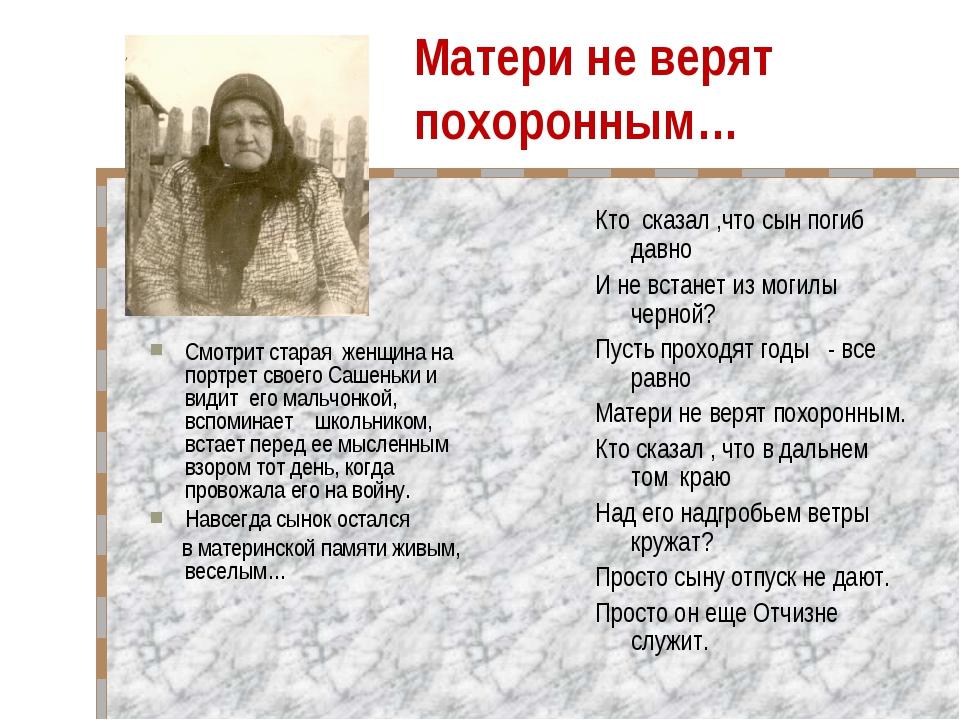 Матери не верят похоронным… Смотрит старая женщина на портрет своего Сашеньки...