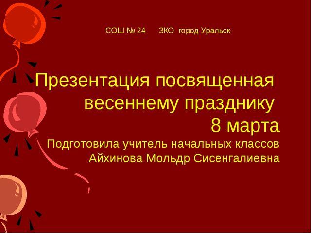 Презентация посвященная весеннему празднику 8 марта Подготовила учитель начал...