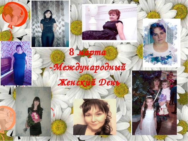 8 марта -Международный Женский День