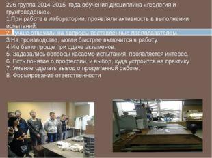 226 группа 2014-2015 года обучения дисциплина «геология и грунтоведение». 1.П