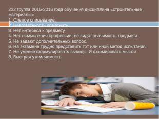 232 группа 2015-2016 года обучения дисциплина «строительные материалы» 1. Сле
