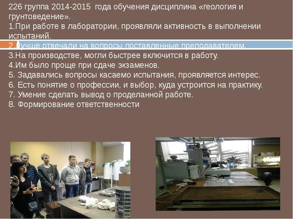 226 группа 2014-2015 года обучения дисциплина «геология и грунтоведение». 1.П...