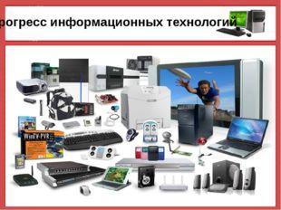 Прогресс информационных технологий © Фокина Лидия Петровна © Фокина Лидия Пе