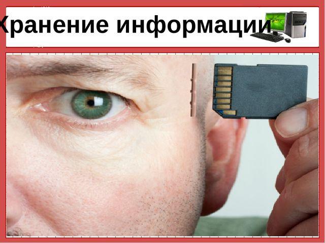 Хранение информации © Фокина Лидия Петровна © Фокина Лидия Петровна