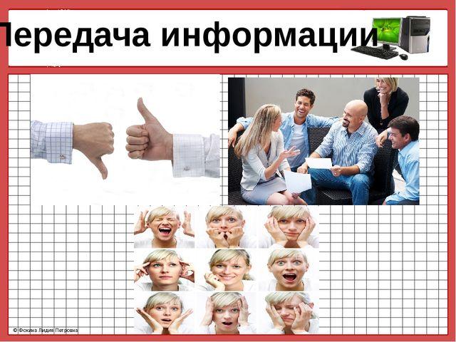 Передача информации © Фокина Лидия Петровна © Фокина Лидия Петровна