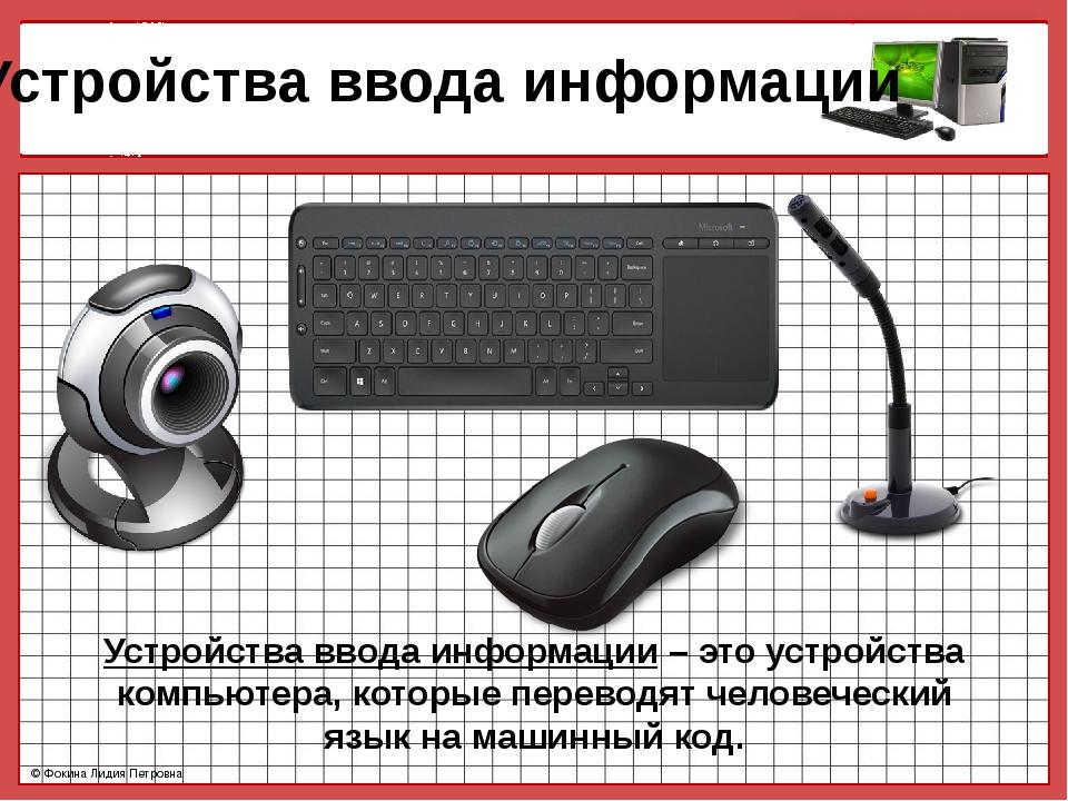 Устройства ввода информации Устройства ввода информации – это устройства ком...