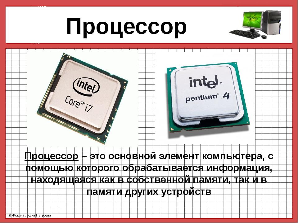 Процессор Процессор – это основной элемент компьютера, с помощью которого об...